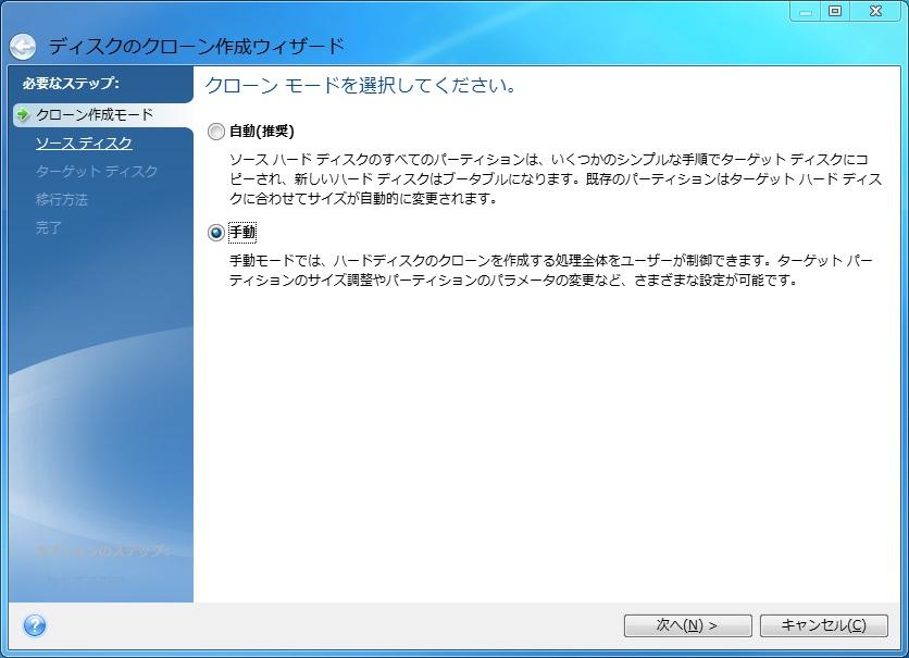 002 ATI2016_clonedisk