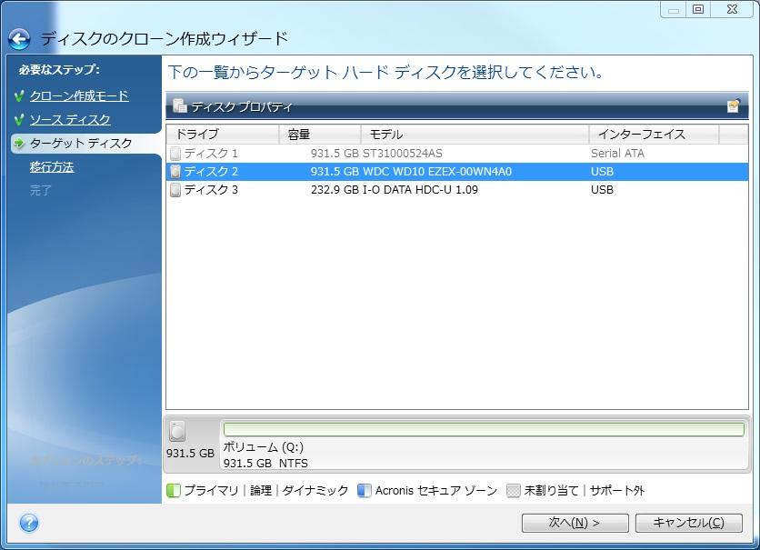 004 ATI2016_clonedisk