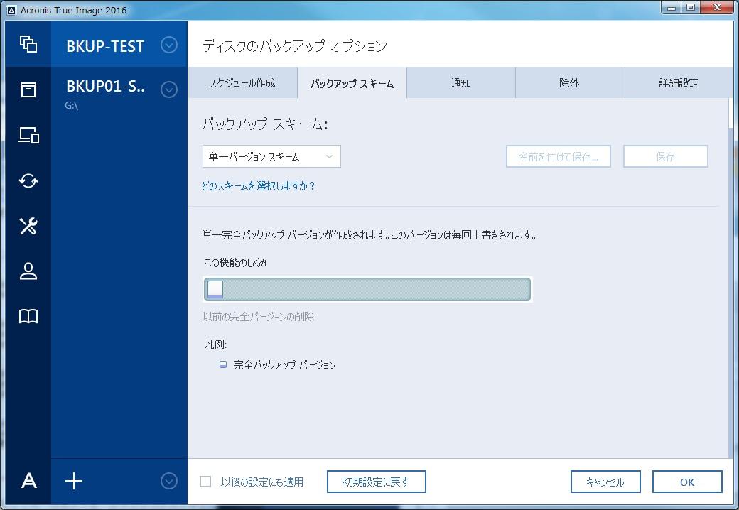 011 ATI2016_useoption