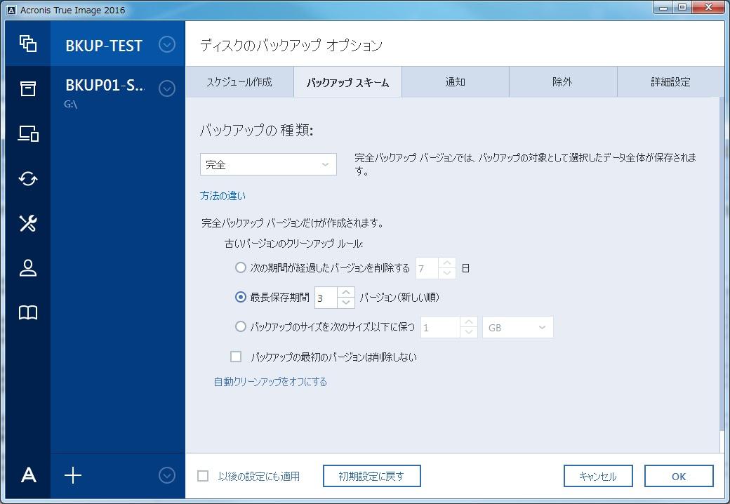 015 ATI2016_useoption