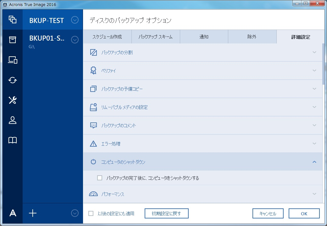 030 ATI2016_useoption