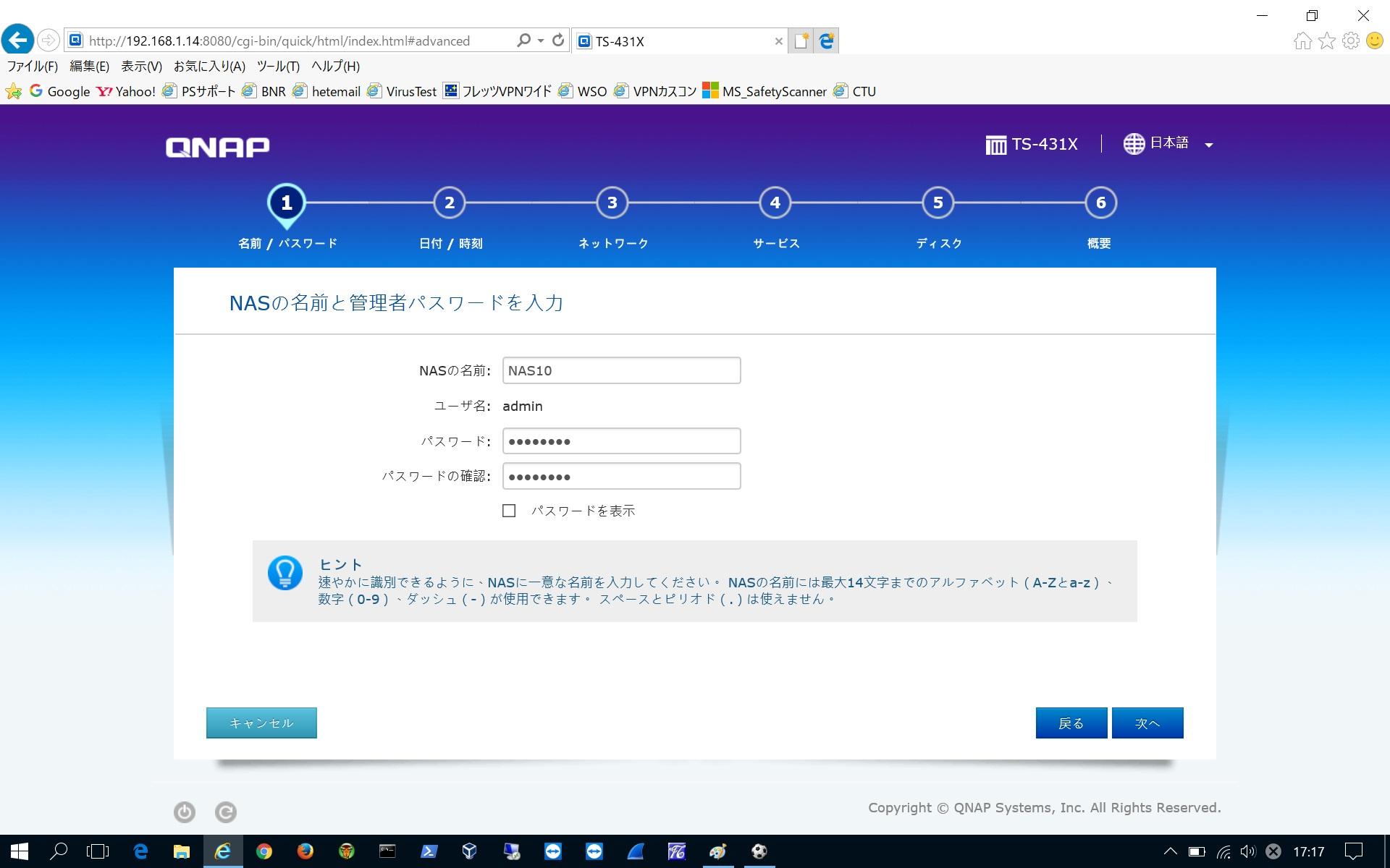 002 QNAP-NAS_install