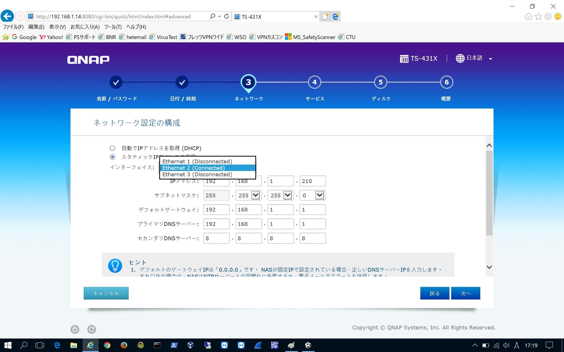 004 QNAP-NAS_install
