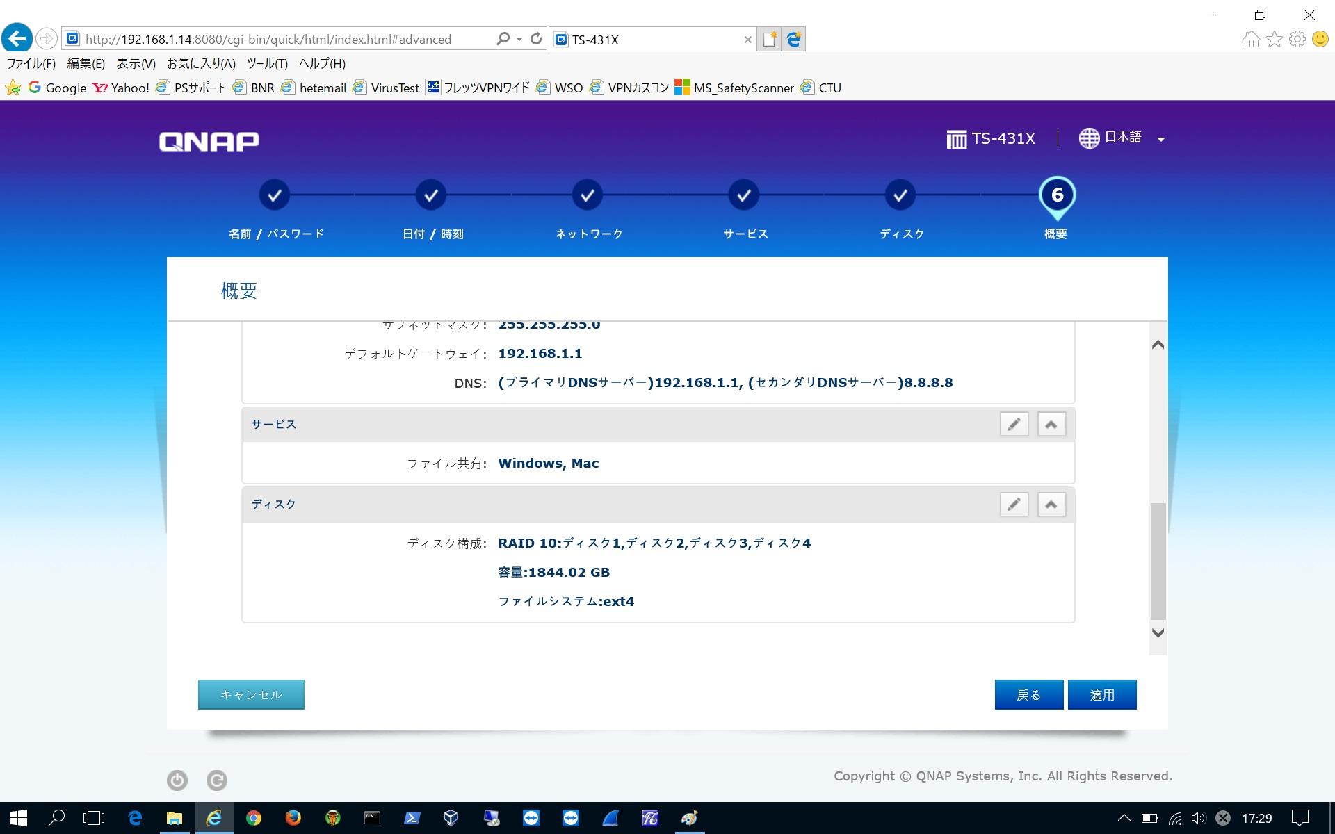 008 QNAP-NAS_install