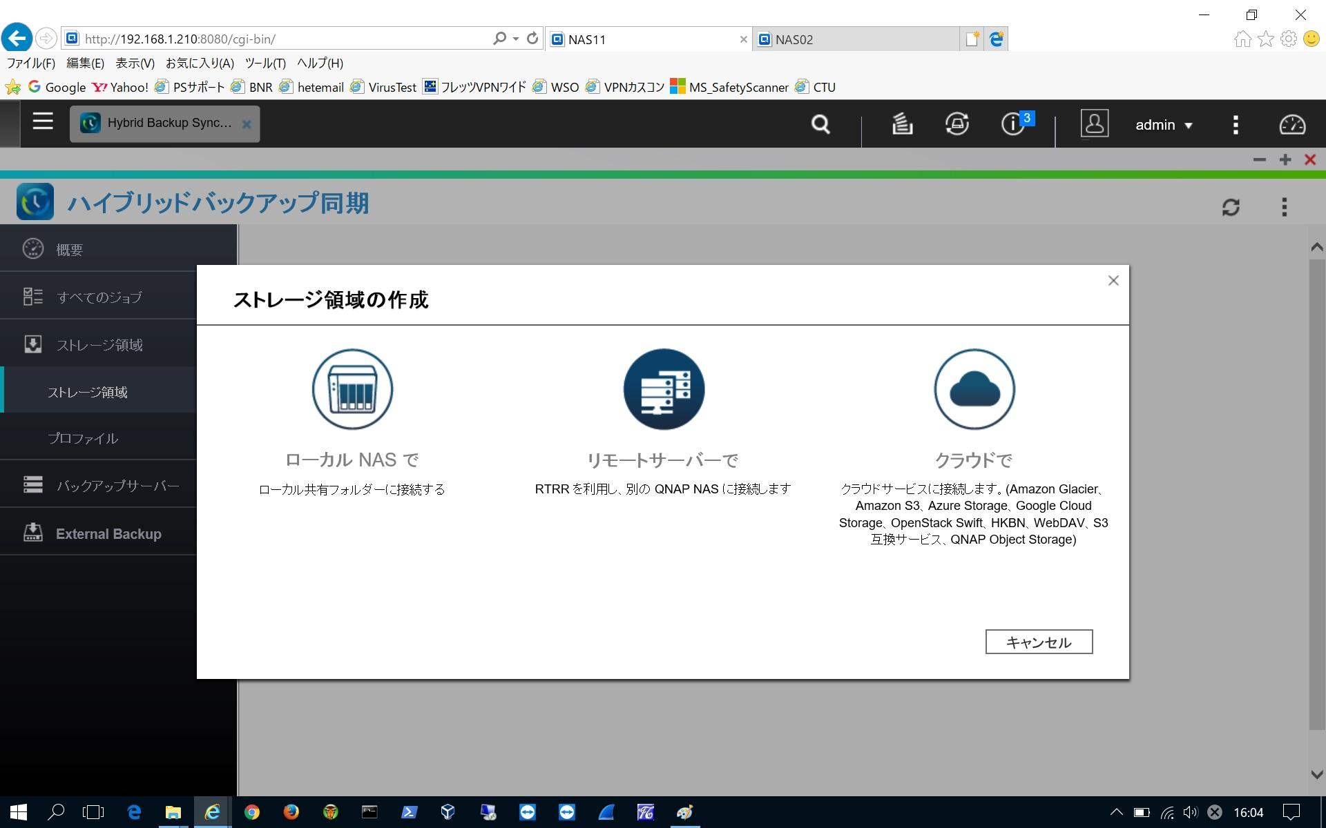 010 QNAP-NAS_backup1