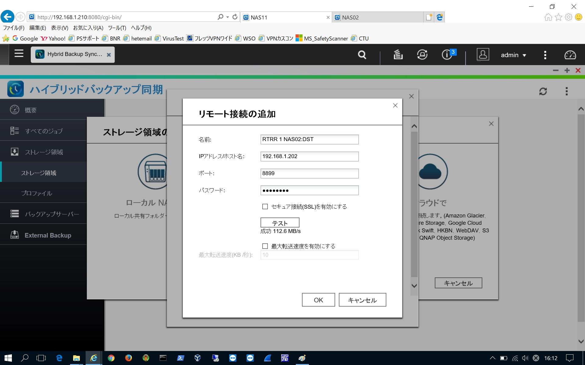 012 QNAP-NAS_backup1
