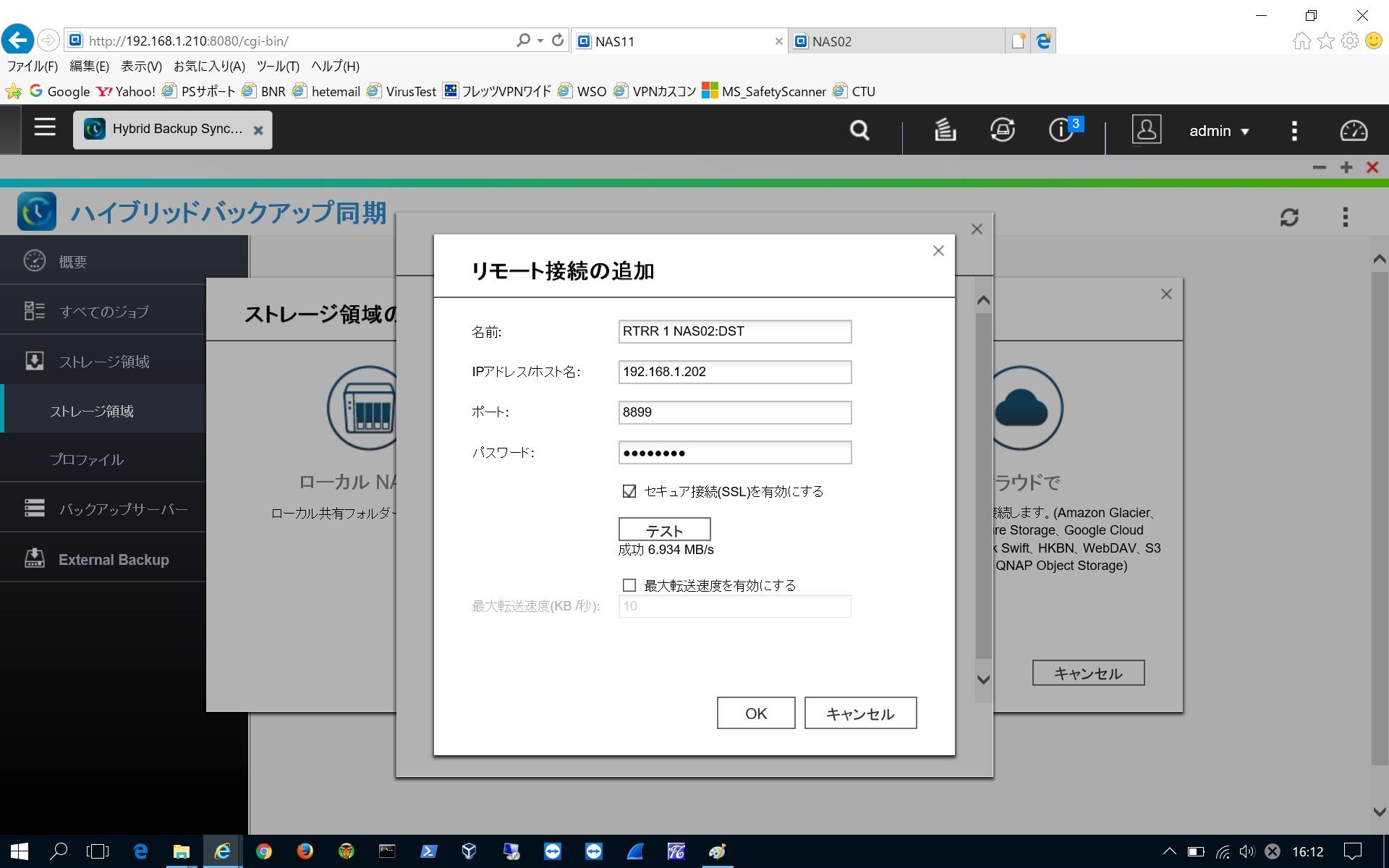 013 QNAP-NAS_backup1