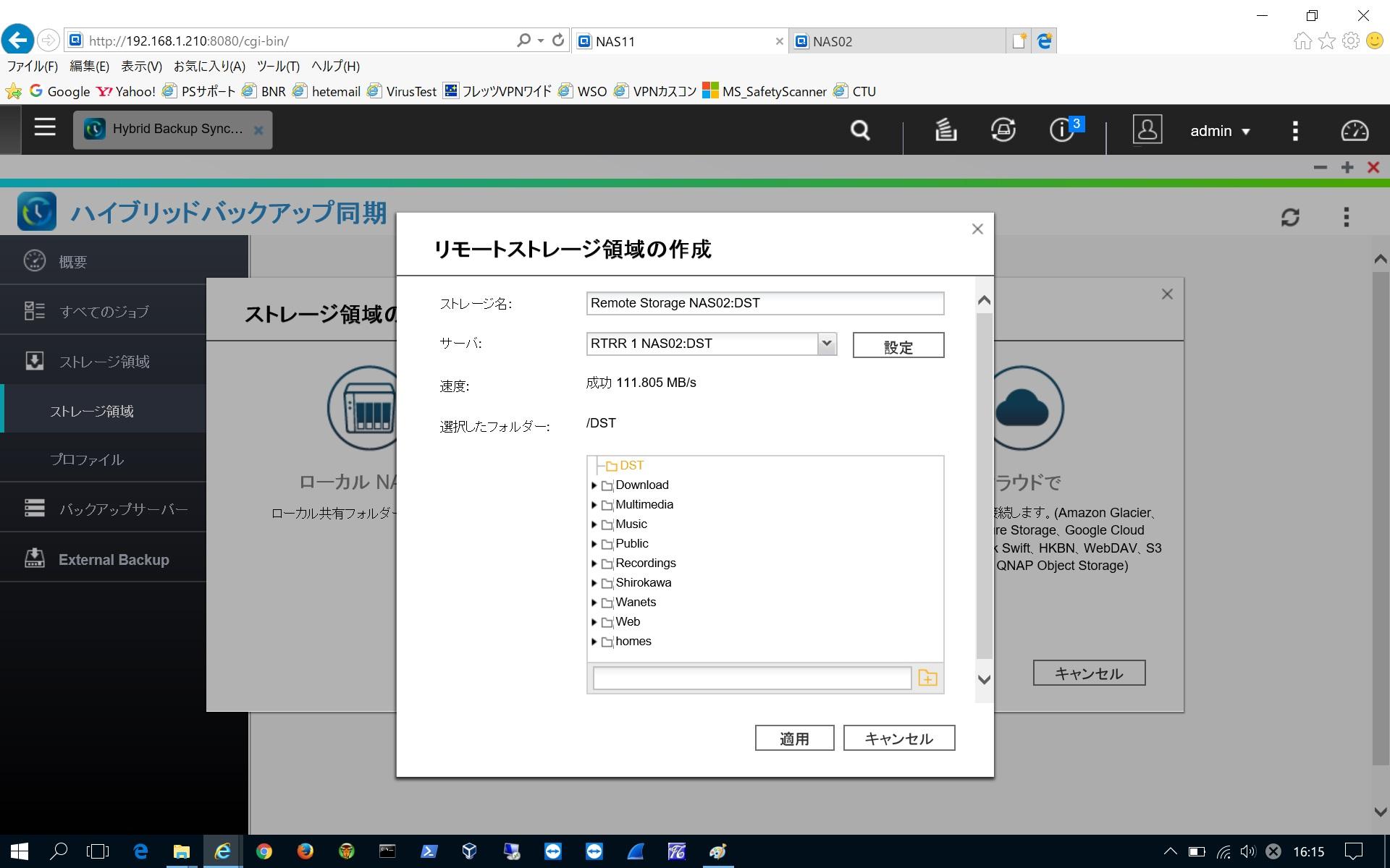 014 QNAP-NAS_backup1