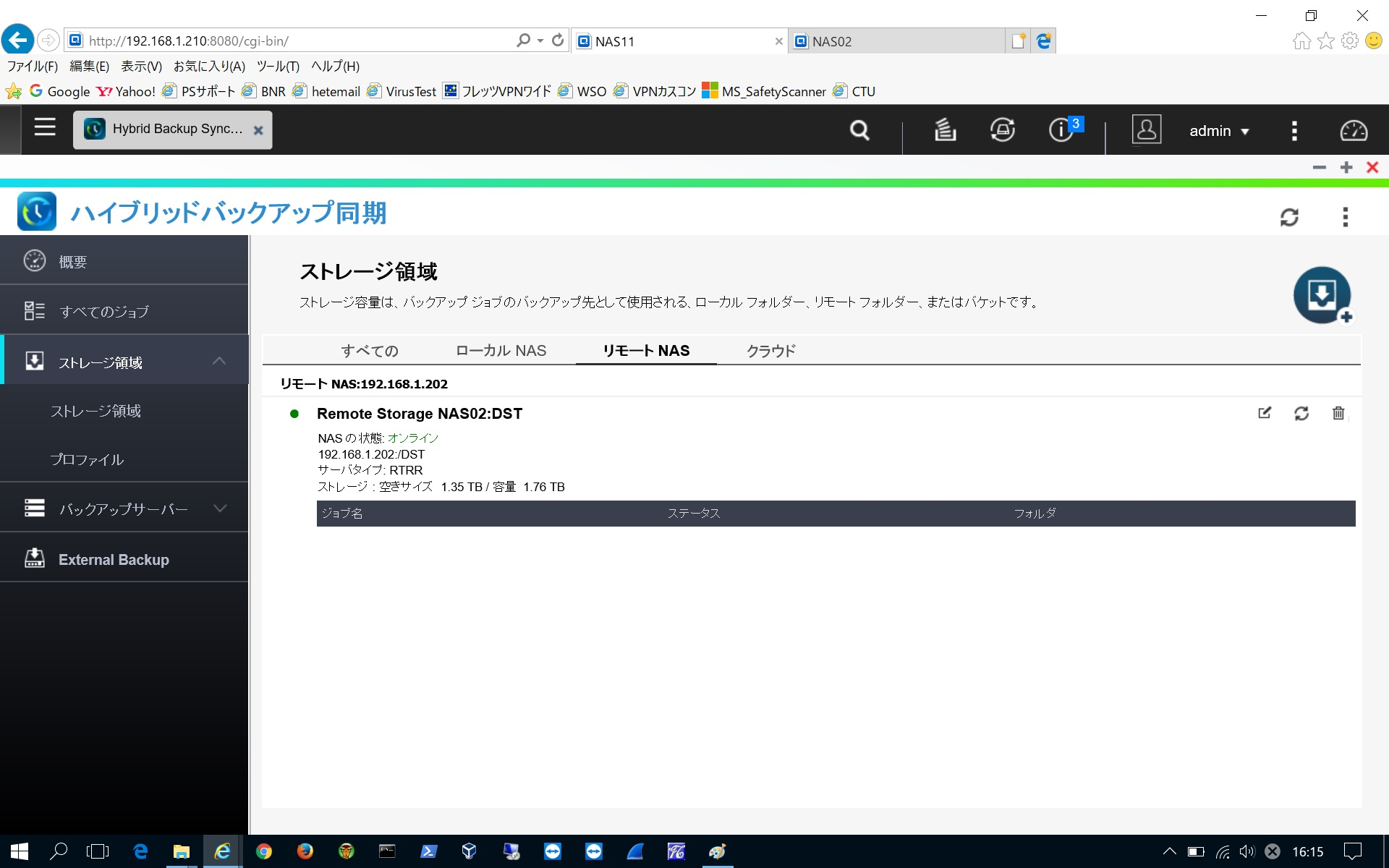 015 QNAP-NAS_backup1