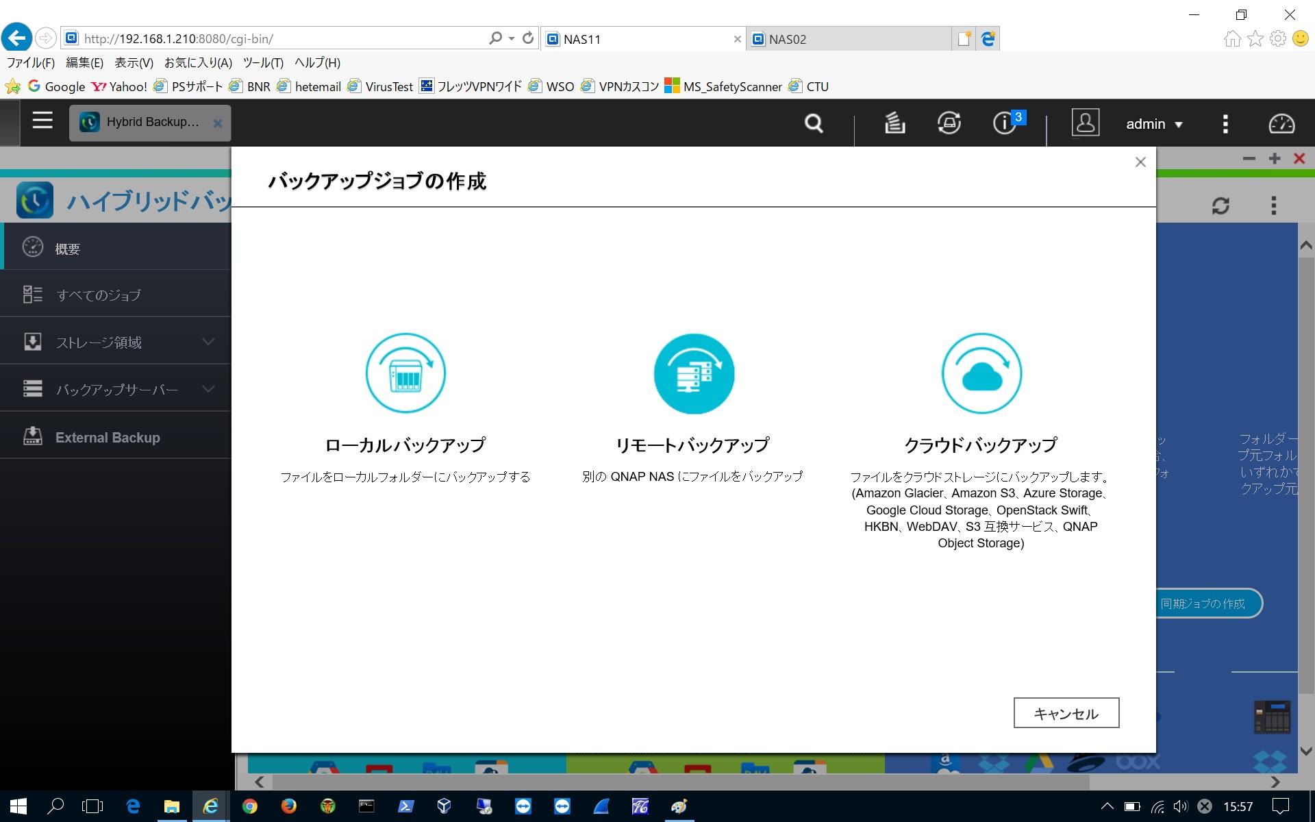 017 QNAP-NAS_backup1