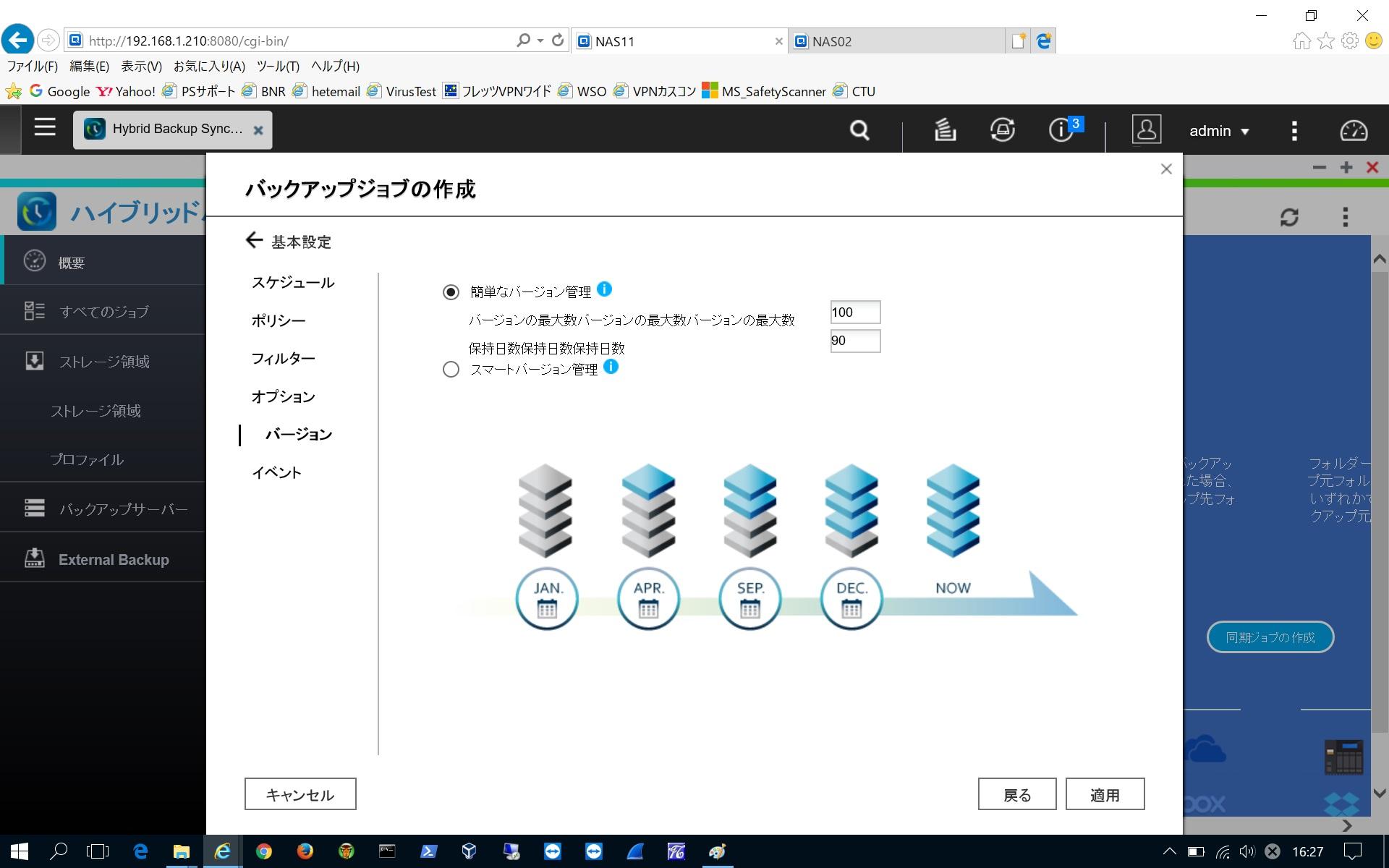 024 QNAP-NAS_backup1