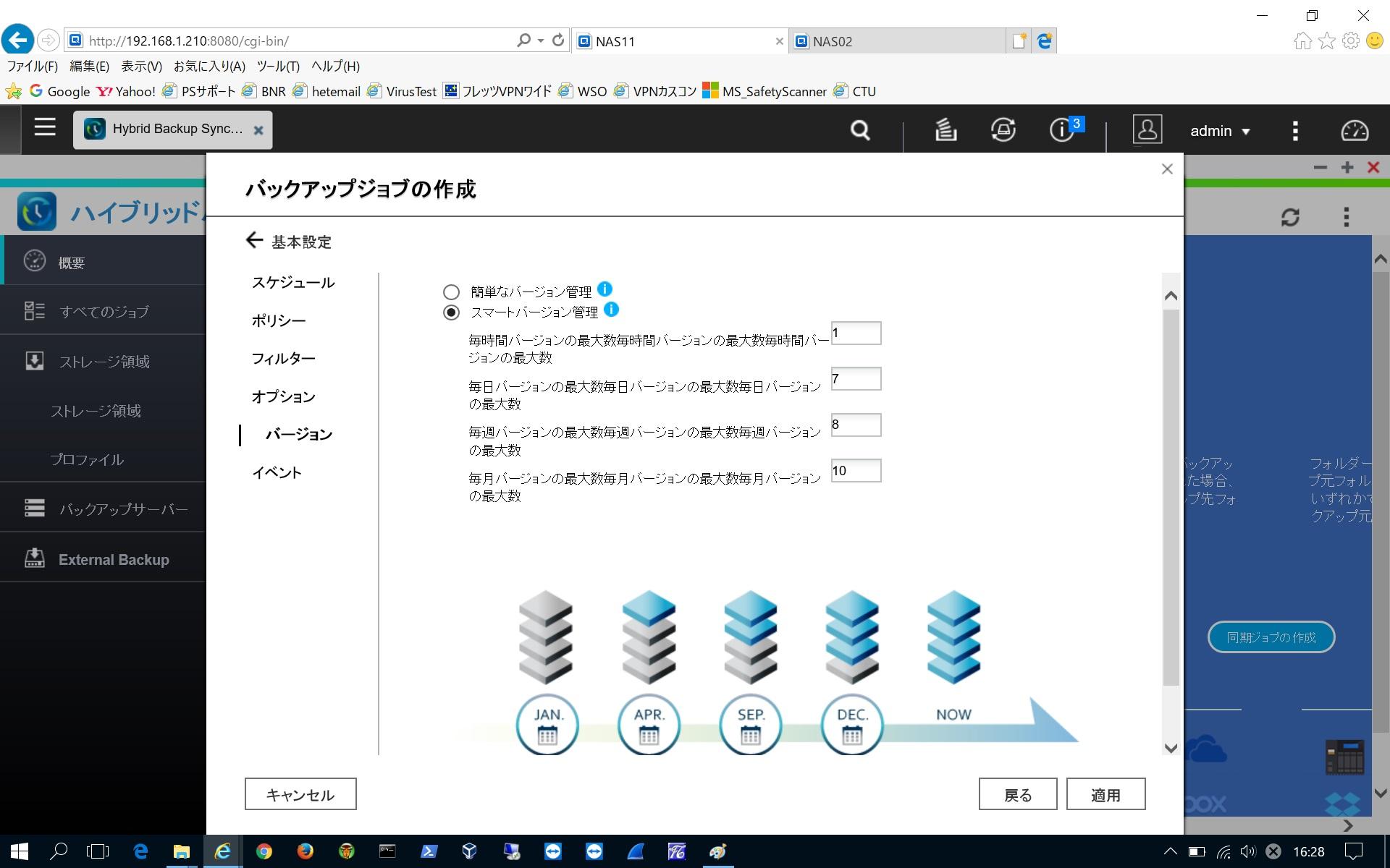 025 QNAP-NAS_backup1