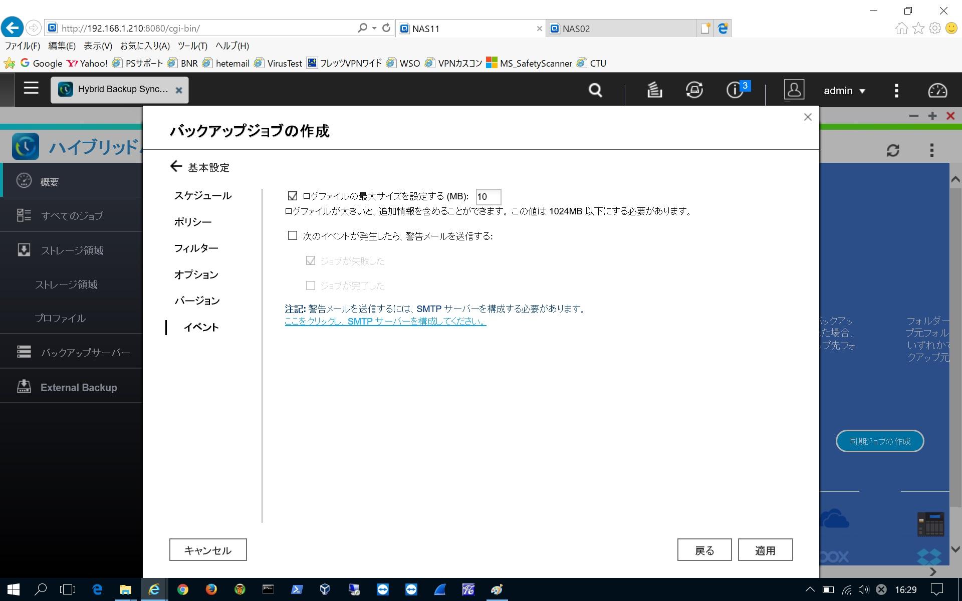026 QNAP-NAS_backup1