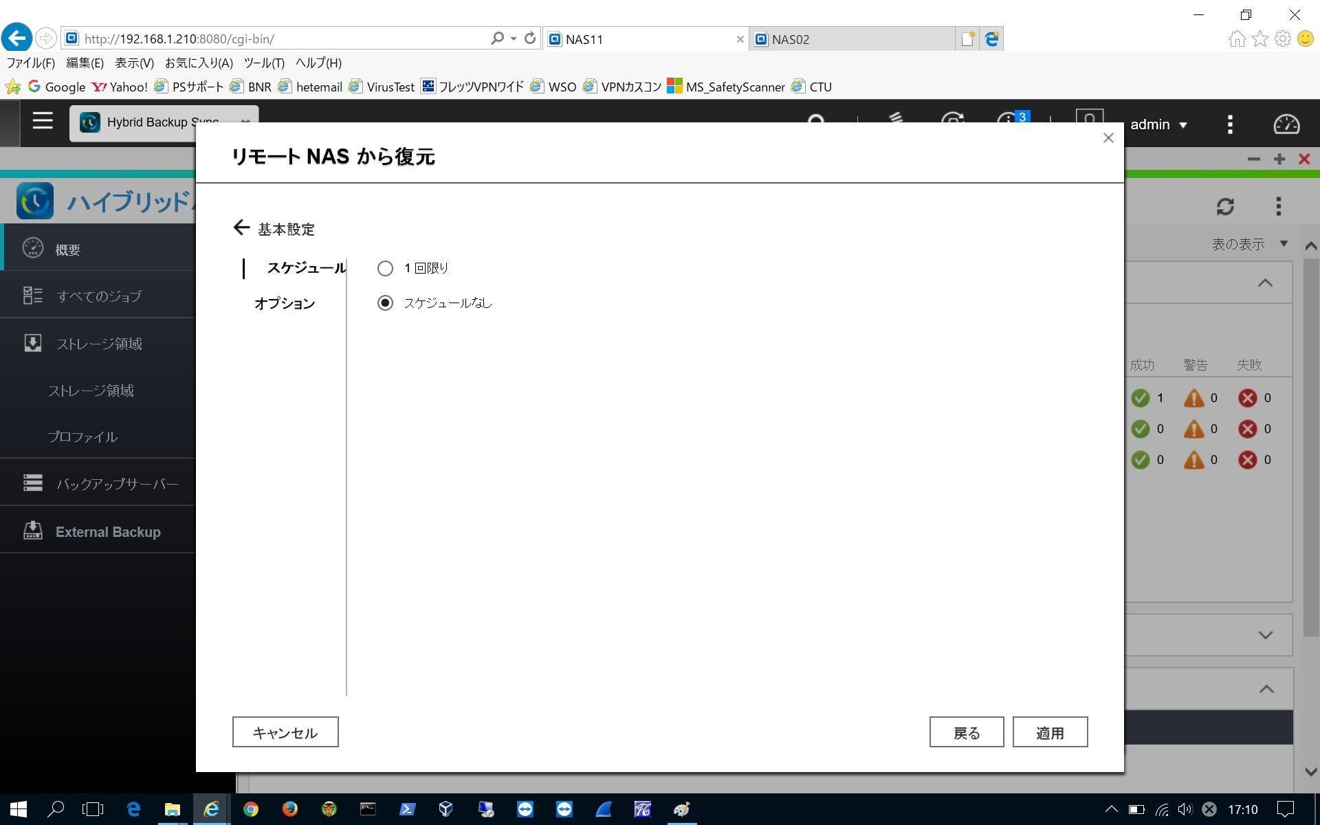 005 QNAP-NAS_restore1