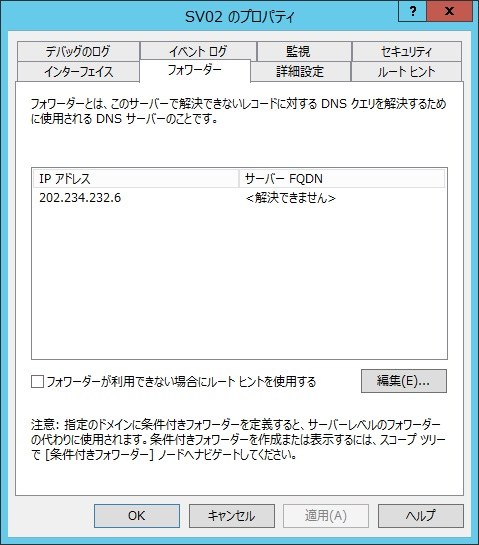 dns-forwarding